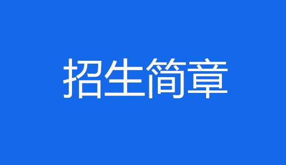 临床:2018年招生简章
