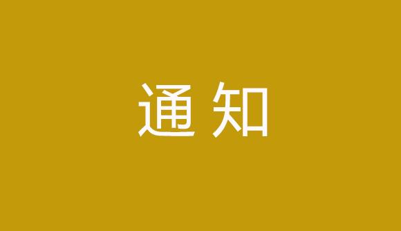 广东珠海:关于做好2018年医师备案工作的通知