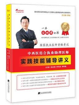 中西医结合医师实践技能辅导讲义