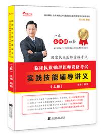 临床执业/助理医师实践技能辅导讲义(上下))