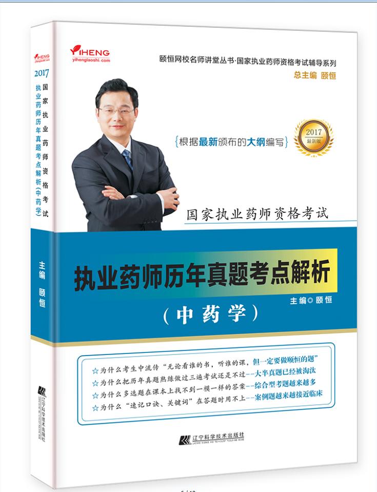 2018执业药师历年真题考点解析(中药学)