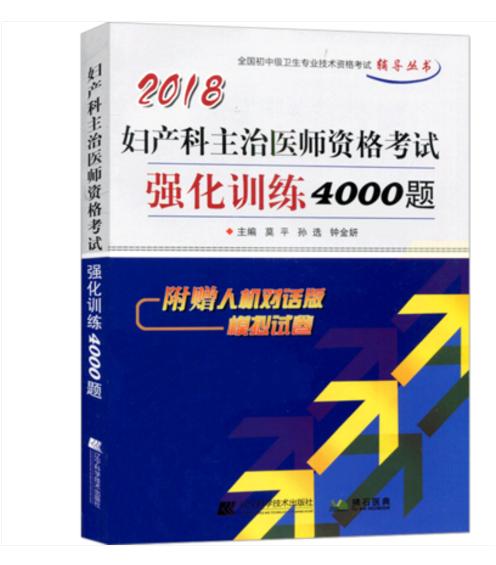 2018妇产科主治医师资格考试强化训练4000题