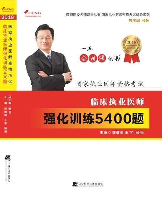 临床执业医师强化训练5400题