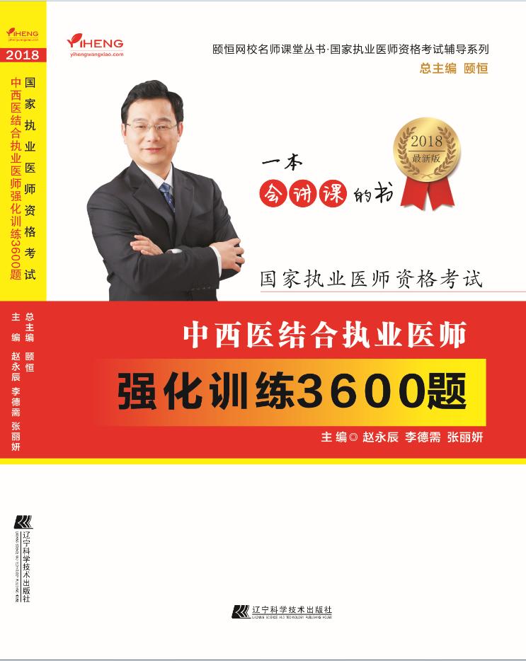 中西医结合执业医师强化训练3600题