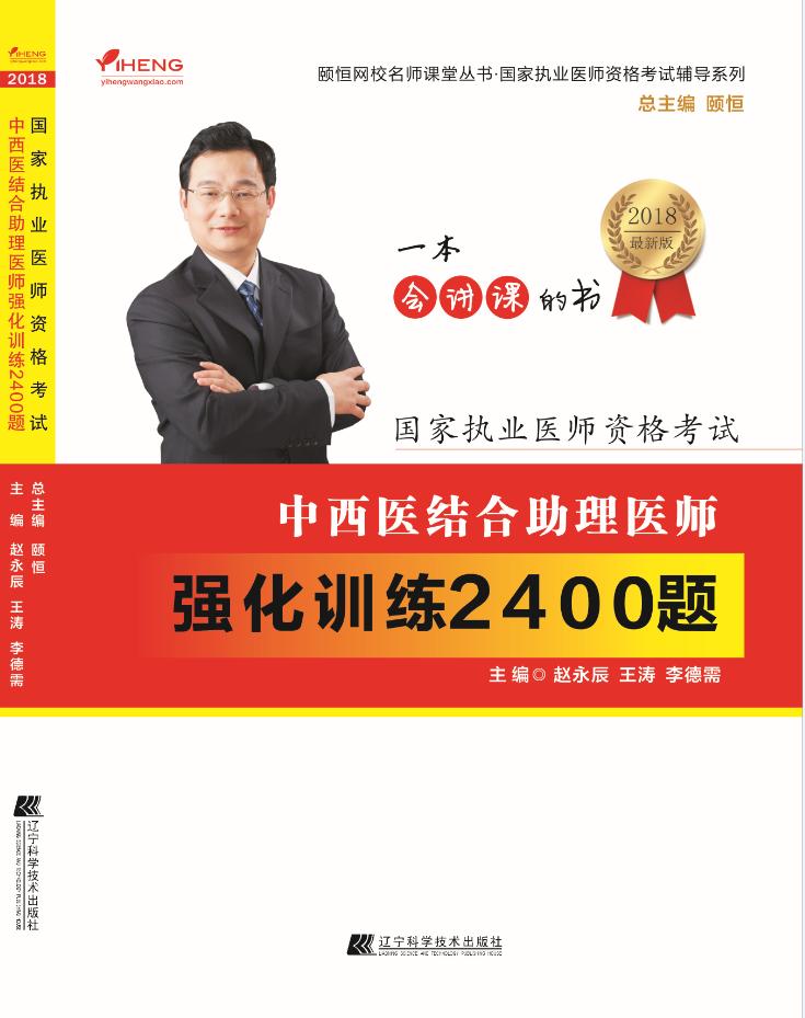 中西医结合助理医师强化训练2400题