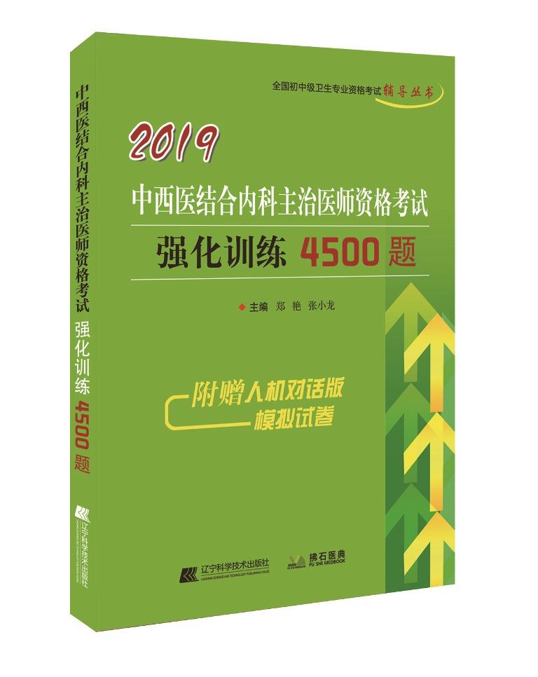 2019中西医结合内科主治医师资格考试强化训练4500题