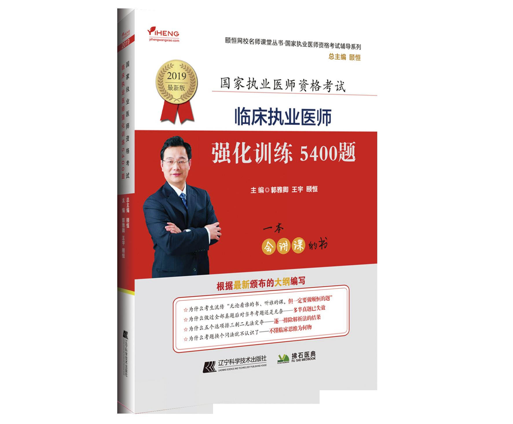 2019临床执业医师强化训练5400题