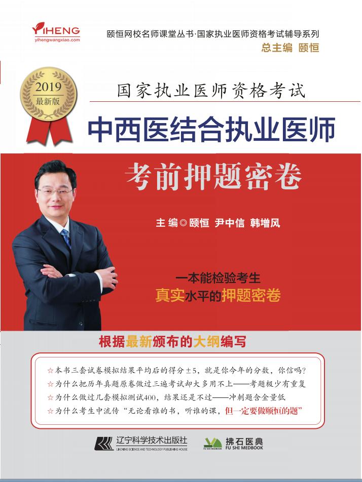 2019年中西医执业医师考前押题密卷
