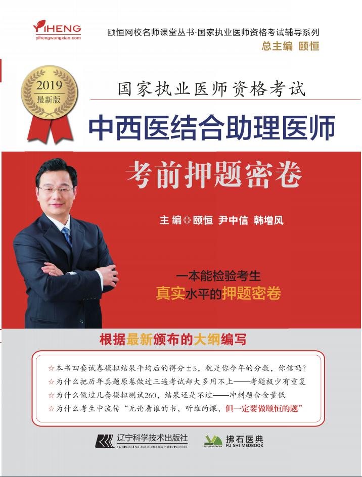 2019年中西医助理医师考前押题密卷