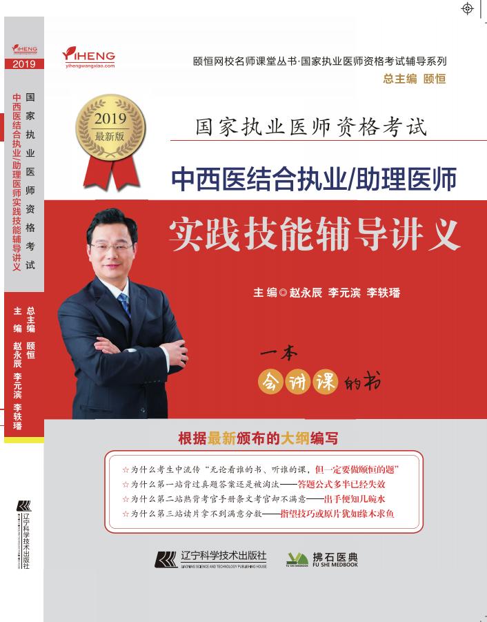 中西医结合执业/助理医师实践技能辅导讲义