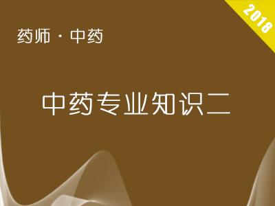 2017中药专业知识(二)