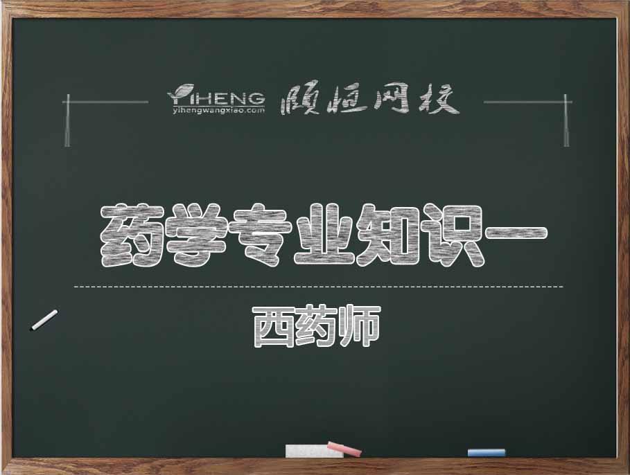 2018药学专业知识(一)