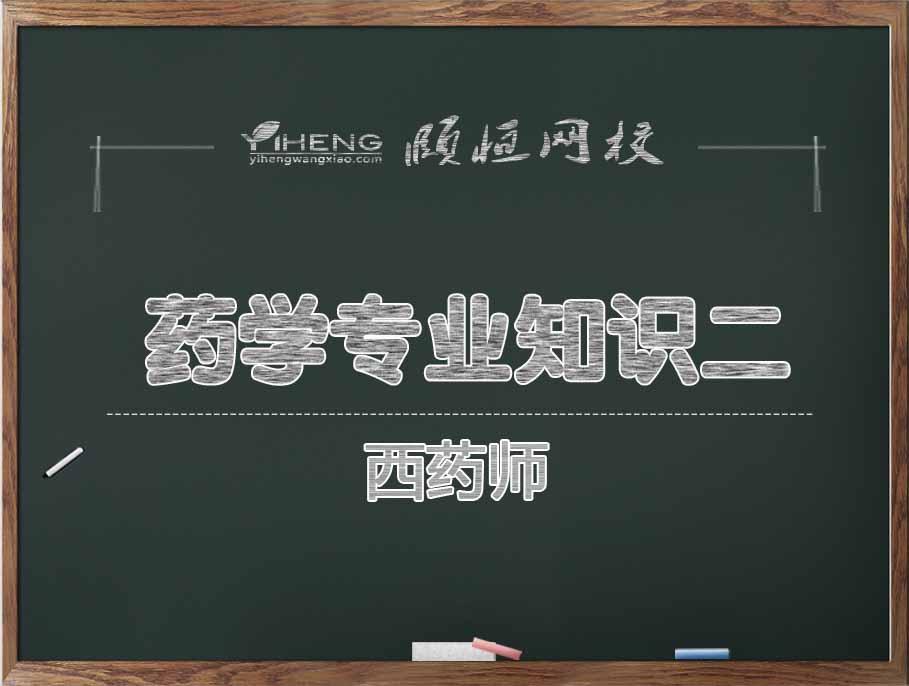 2018药学专业知识(二)