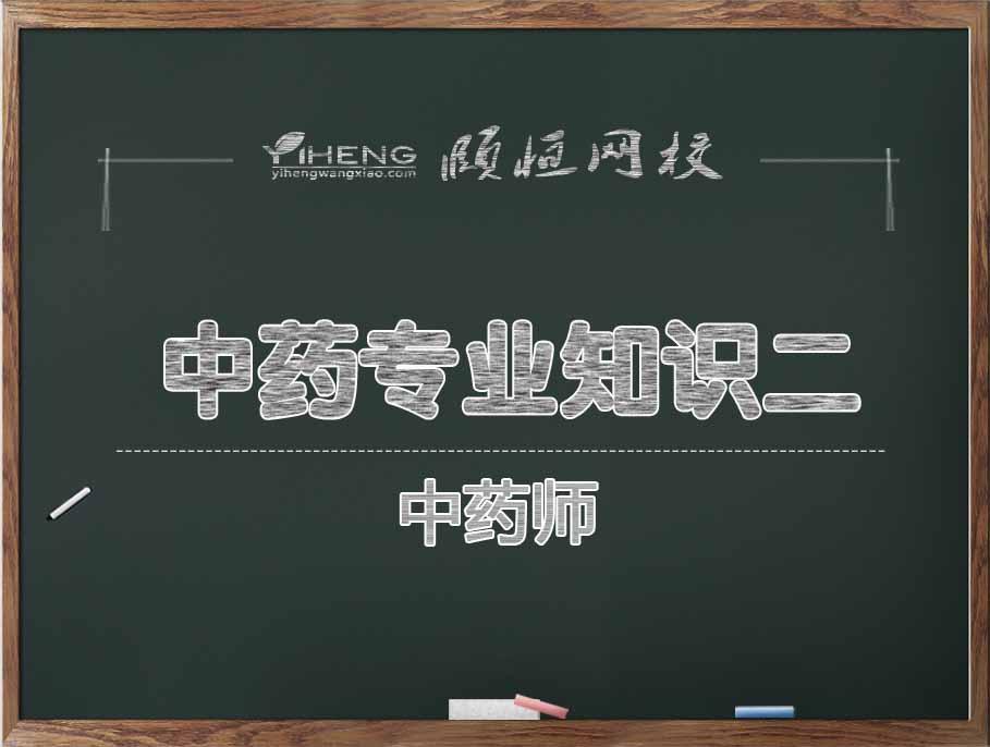 2018中药专业知识(二)