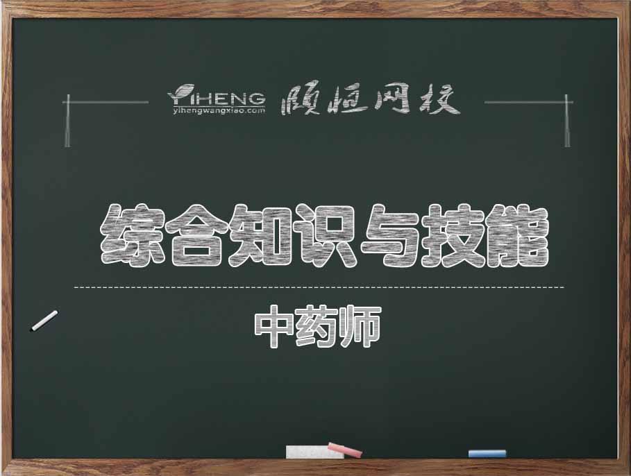 2018中药-药学综合知识与技能