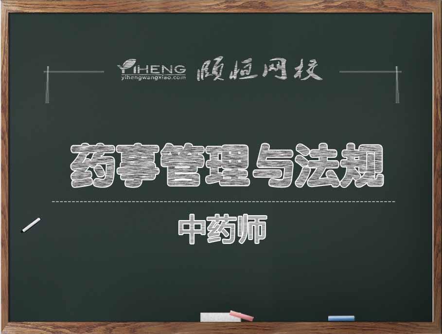 2018中药-药事管理与法规