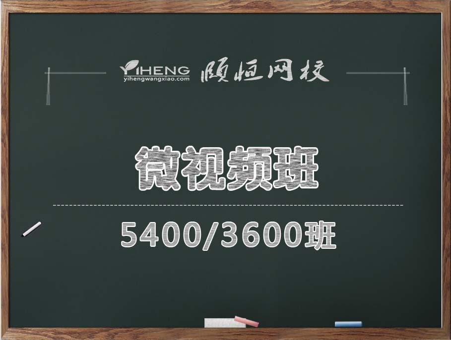 5400/3600题微视频班