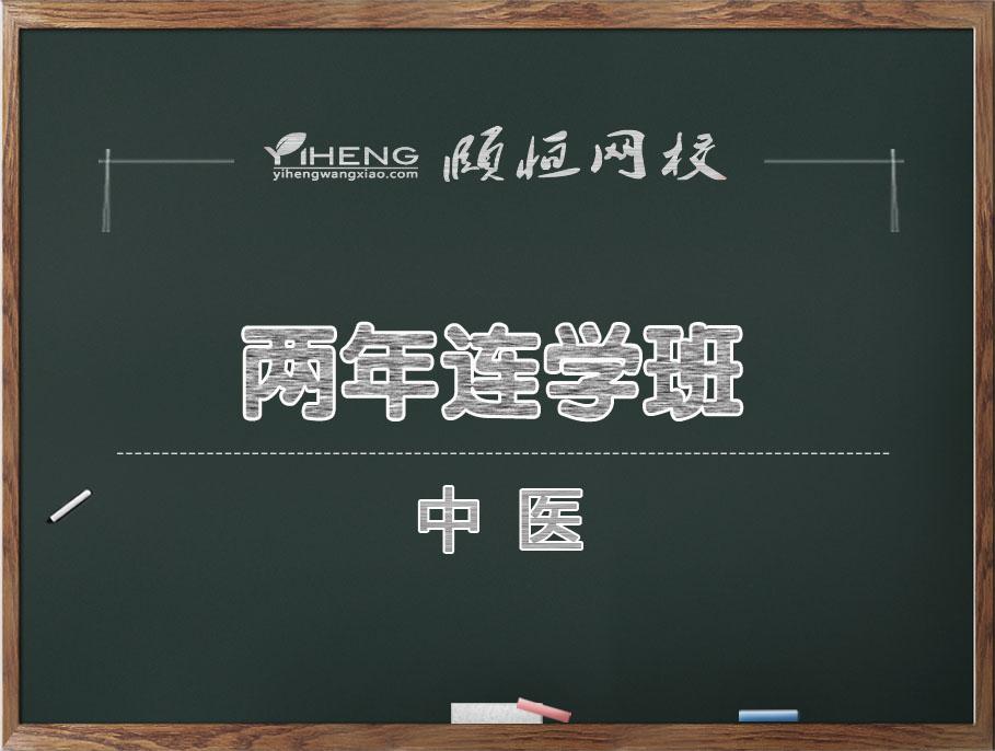 中医两年连学班