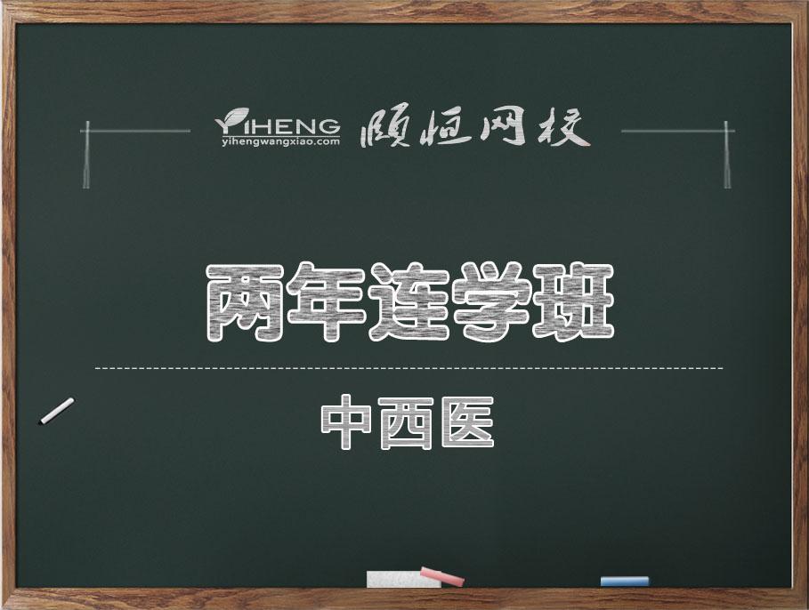 中西医两年连学班