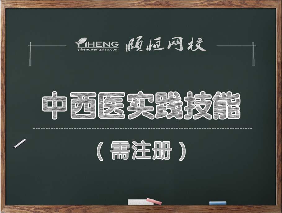 【需注册】中西医实践技能