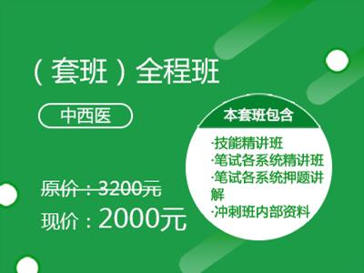 2019中西医全程班