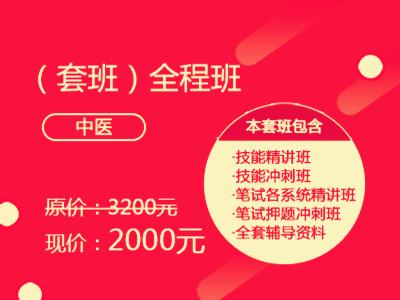2019中医全程班