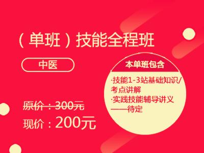 2019中医技能全程班