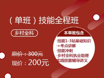 2019乡村技能全程班