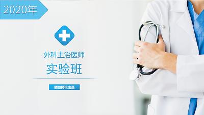 2020外科主治实验班