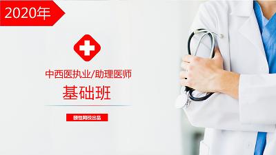 2020中西医基础班