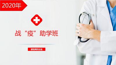 """战""""疫""""助学班(中西医)"""