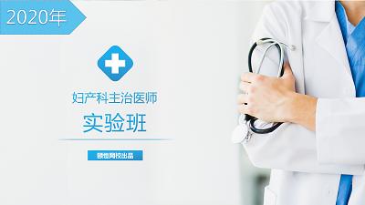 2020妇产科主治医师实验班