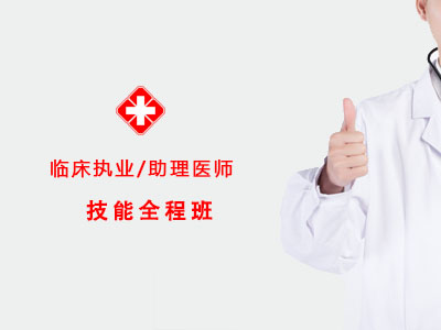 2021临床技能全程班