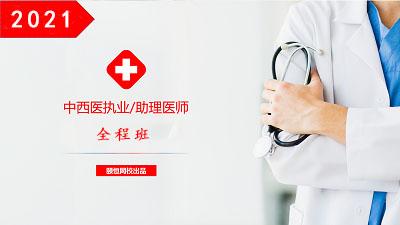 2021中西医全程班