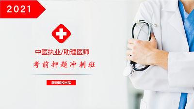 2021中医考前押题冲刺班