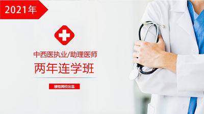 2021中西医两年连学班