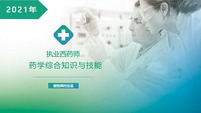 2021西药-药学综合知识与技能