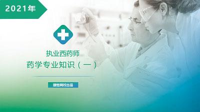 2021药学专业知识(一)