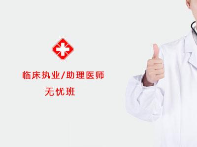 2021临床无忧班(助理)