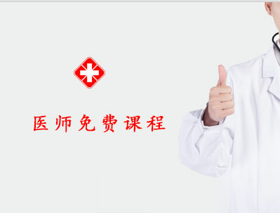 医师免费课程