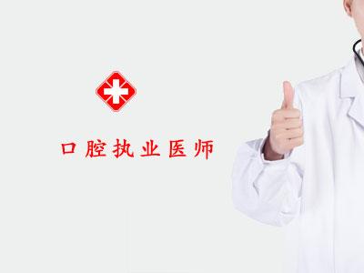 口腔执业医师全程班