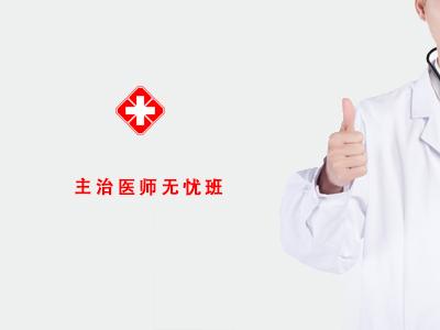 2022中医内科主治无忧班