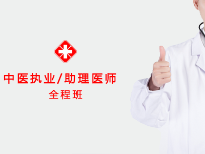 2022中医全程班